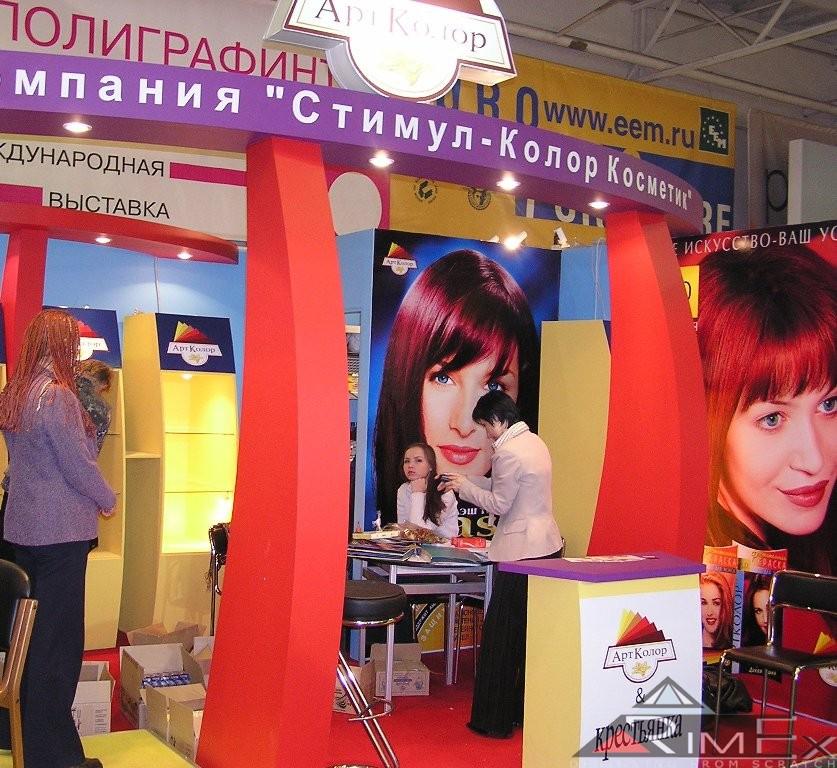 Компания Стимул Колор Косметик Выставка Intercharm