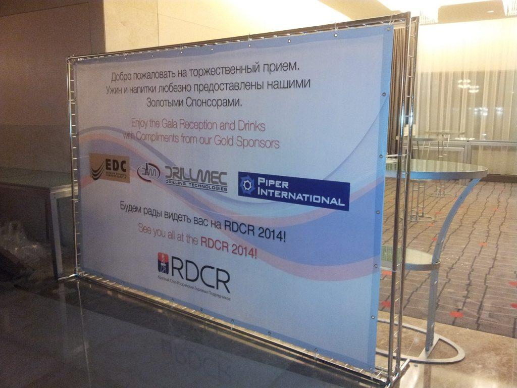 Российский круглый стол по бурению RDRC