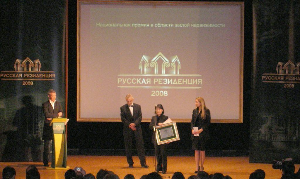 Премия в области жилой недвижимости