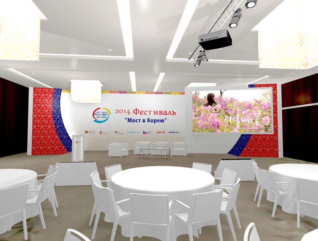 Российско-Корейский туристический Форум