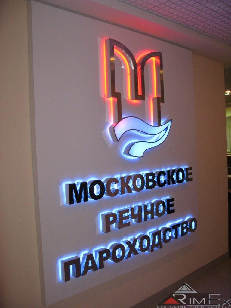 Объемные буквы Московское производство