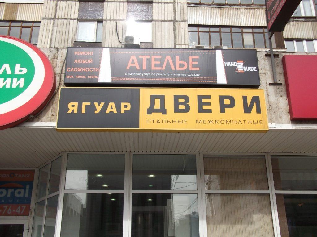 Наружная реклама Двери Ягуара