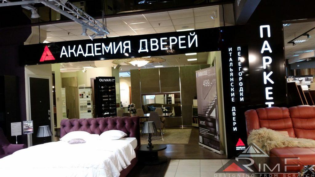 Объемные световые буквы Академия дверей