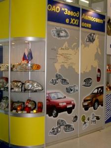 Выставочный стенд для Завод Автосвет