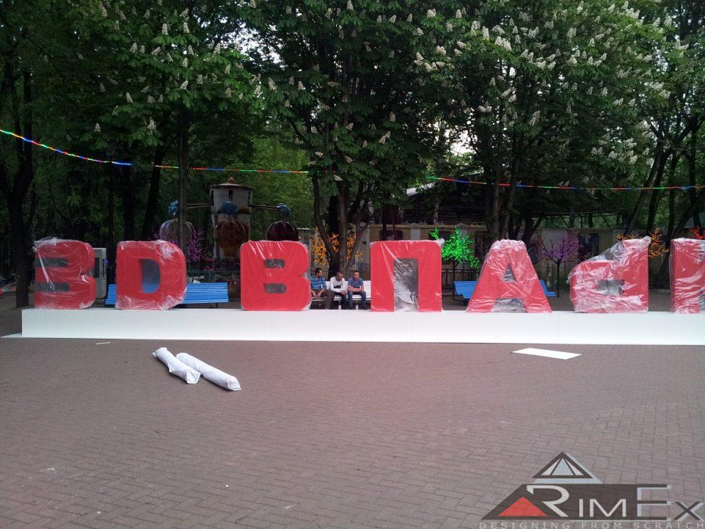 Объёмные буквы 3D в парке