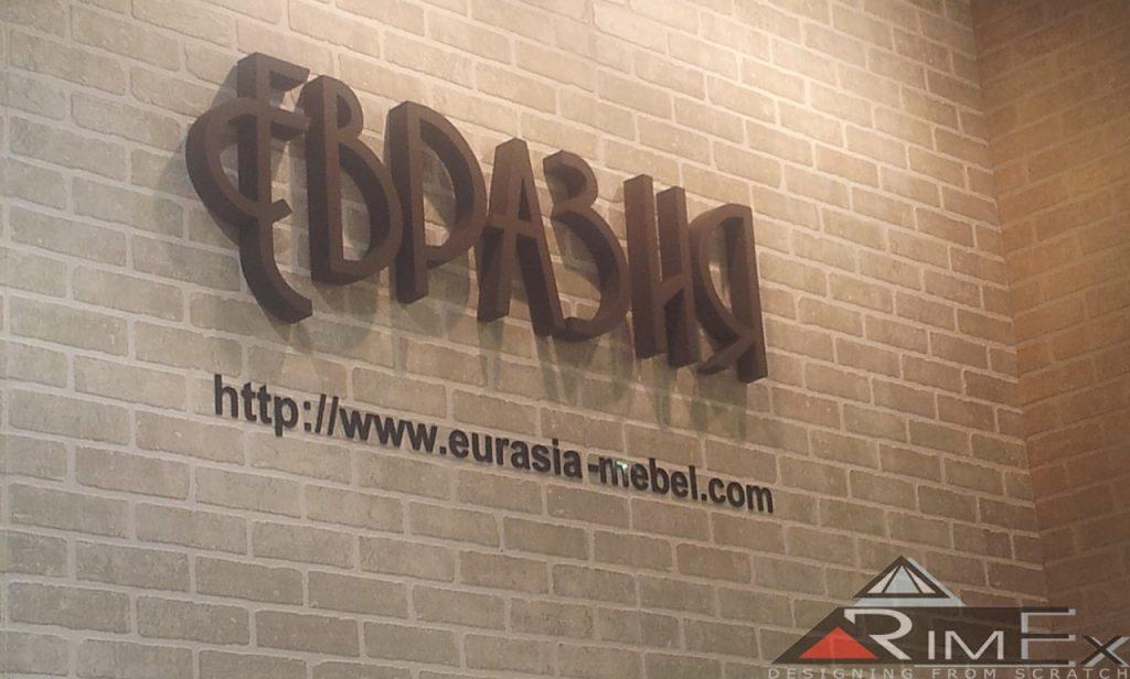 Объёмные буквы Евразия
