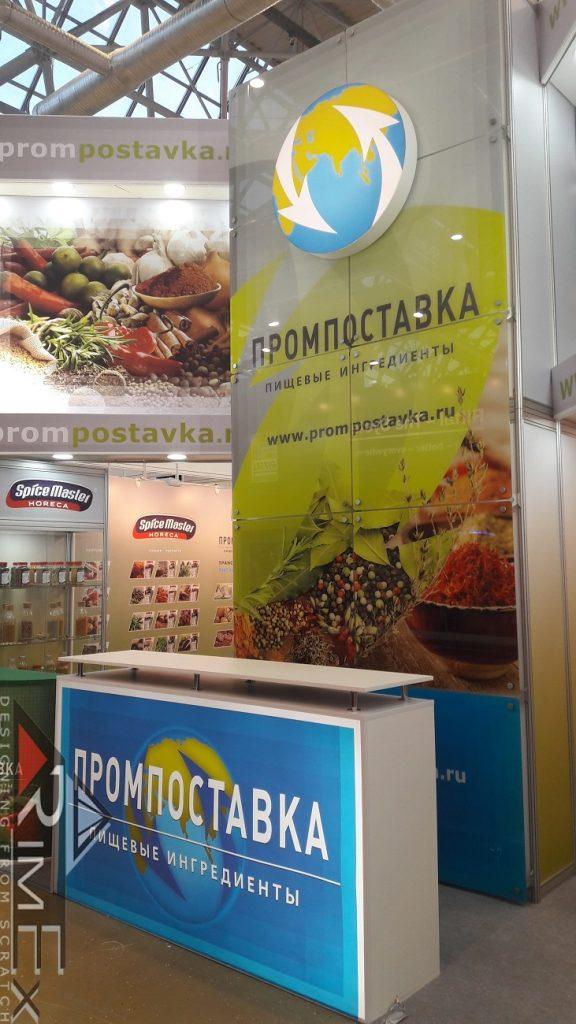 Выставочный стенд Промпоставка-М/Агропродмаш