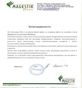 Благодарственное письмо Magestik