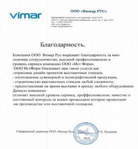 Благодарственное письмо Vimar