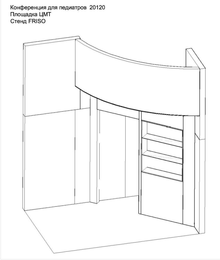 Friso - чертеж выставочного стенда