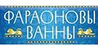 Фараоновы ванны