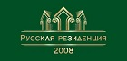 Русская резиденция